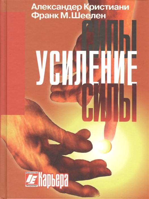 Кристиани А., Шеелен Ф. Усиление силы кристиани а шеелен ф усиление силы