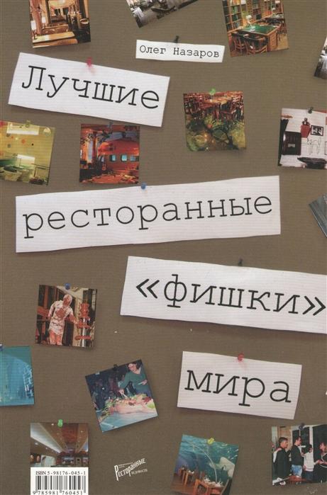 Назаров О. Лучшие ресторанные фишки мира