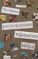"""Лучшие ресторанные """"фишки"""" мира"""