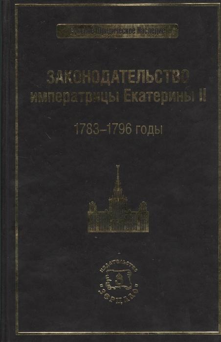 Законодательство императрицы Екатерины II 1783-1796 годы