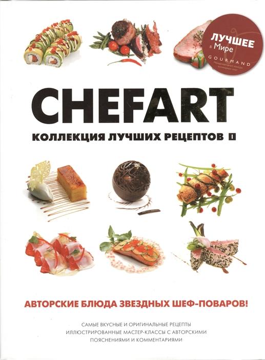 Федотова И. (сост.) CHEFART Коллекция лучших рецептов Том 1