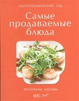 Гастрономический гид: Самые продаваемые блюда. Рестораны Москвы