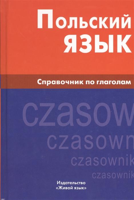 Цивильская Е. Польский язык Справочник по глаголам