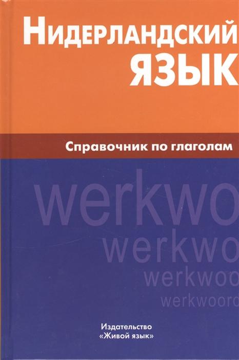 Пушкова М. Нидерландский язык Справочник по глаголам