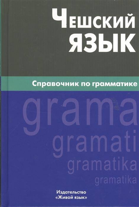 Обухова Е. Чешский язык Справочник по грамматике цена и фото