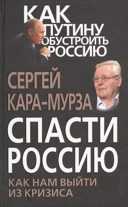 Спасти Россию Как нам выйти из кризиса