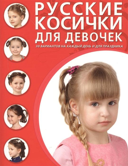 Крашенинникова Д. (ред.) Русские косички для девочек 30 вариантов на каждый день и для праздника недорого