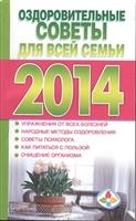 Лунный календарь здоровья. Оздоровительные советы для всей семьи 2014
