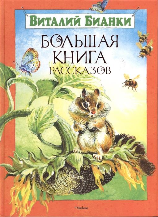 Бианки В. Большая книга рассказов
