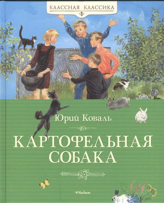 Коваль Ю. Картофельная собака Рассказы коваль ю капитан клюквин и другие рассказы