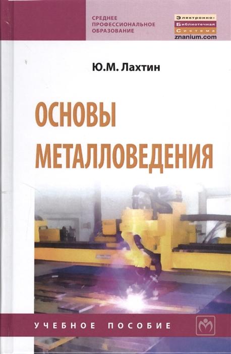Лахтин Ю. Основы металловедения Учебник рубин ю основы предпринимательства учебник