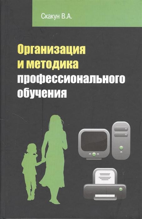 Скакун В. Организация и методика профессионального обучения 2-е издание цена