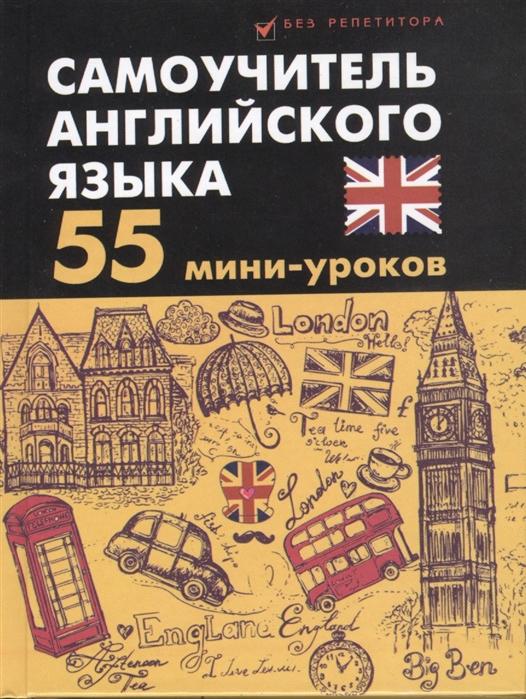 цены Дугин С. Самоучитель английского языка 55 мини-уроков