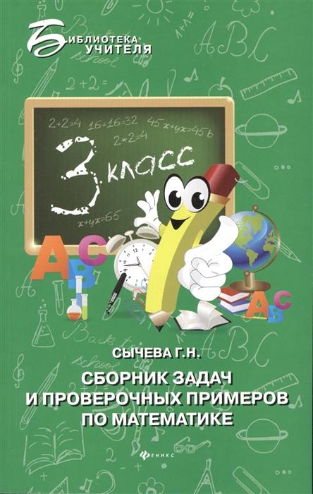 Сычева Г. Сборник задач и проверочных примеров по математике 3-й класс панкратов г сборник задач по теплотехнике