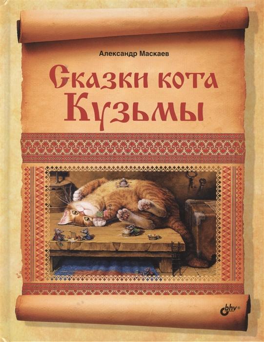 Фото - Маскаев А. Сказки кота Кузьмы сказки кота баюна