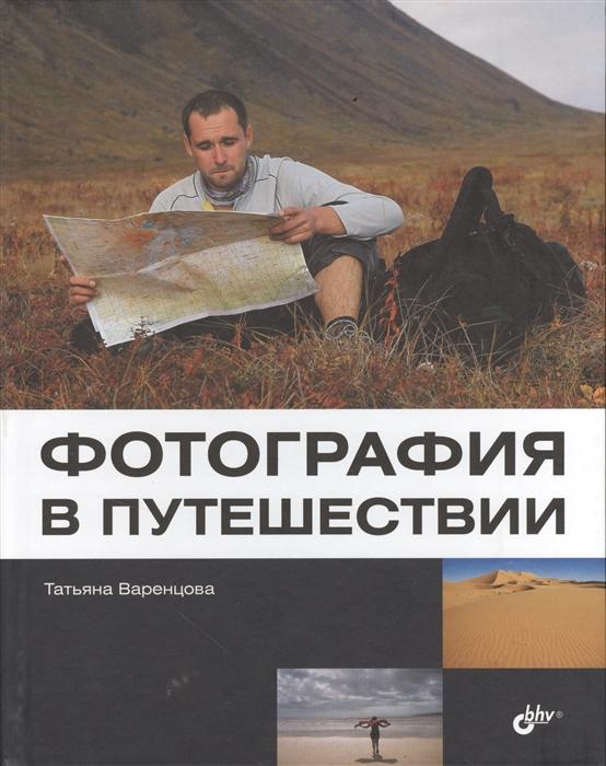 Варенцова Т. Фотография в путешествии