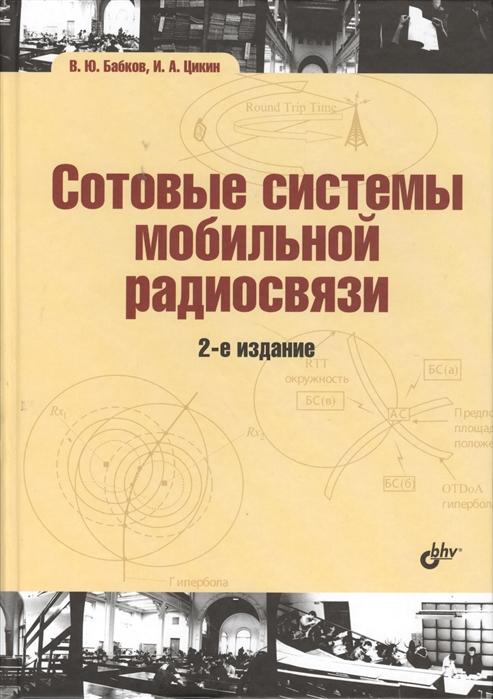 Бабков В., Цикин И. Сотовые системы мобильной радиосвязи 2-е издание
