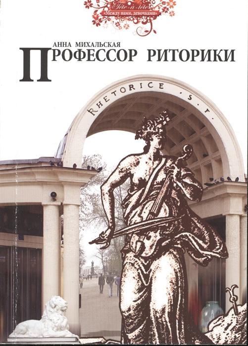 Михальская А. Профессор риторики