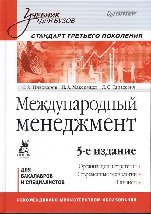 Пивоваров С., Максимцев И., Тарасевич Л. Международный менеджмент Учебник 5-е издание