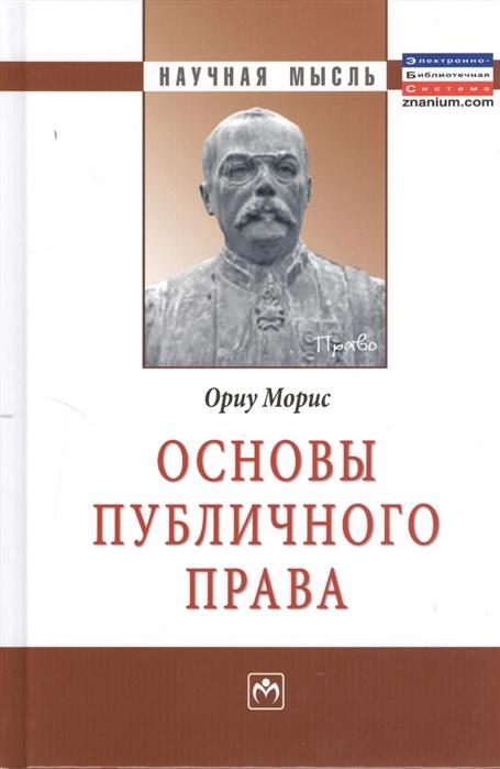 Морис О. Основы публичного права Монография