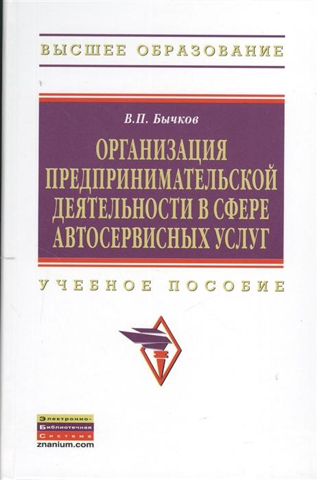 Бычков В. Организация предпринимательской деятельности в сфере автосервисных услуг Учебное пособие недорого