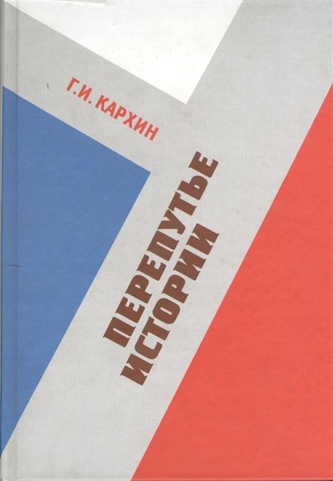 Перепутье истории Сборник статей 2003-2009 гг