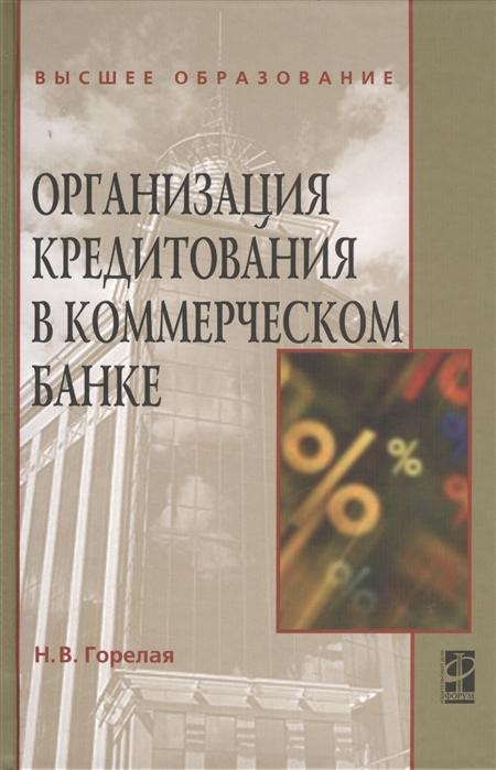 Горелая Н. Организация кредитования в коммерческом банке Учебное пособие стоимость