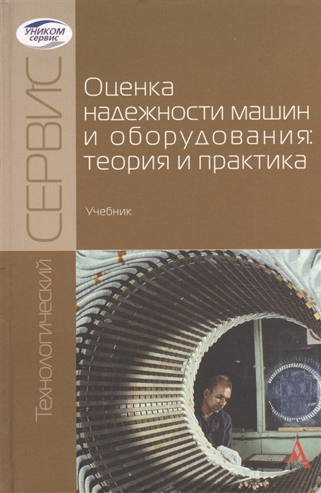 Кравченко И. (ред.) Оценка надежности машин и оборудования теория и практика Учебник цены онлайн