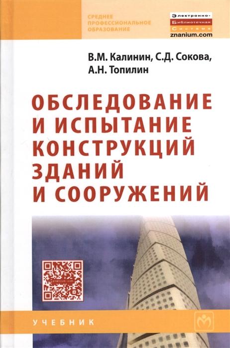 Калинин В., Сокова С., Топилин А. Обследование и испытание конструкций зданий и сооружений Учебник цены