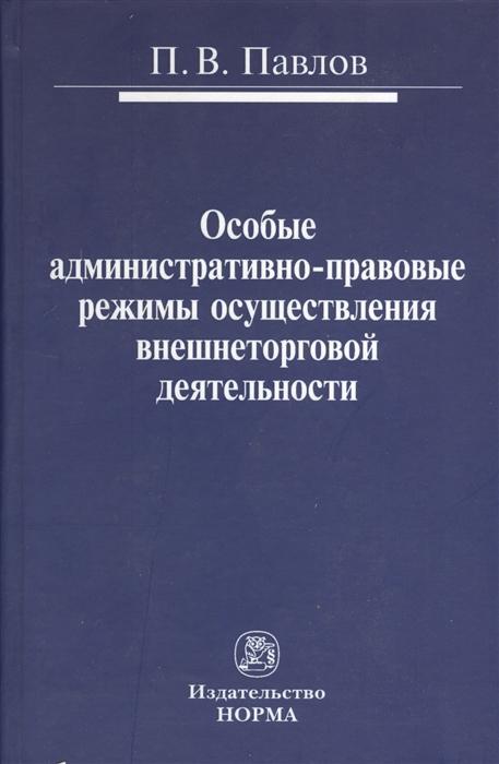 Павлов П. Особые административно-правовые режимы осуществления внешнеторговой деятельности проблемы и перспективы