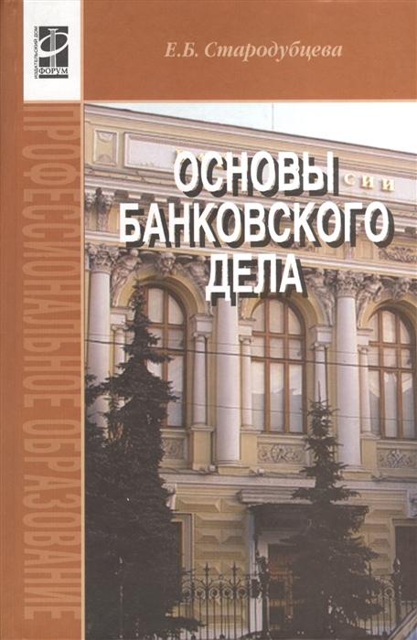 Стародубцева Е Основы банковского дела учебник 2-е издание переработанное и дополненное