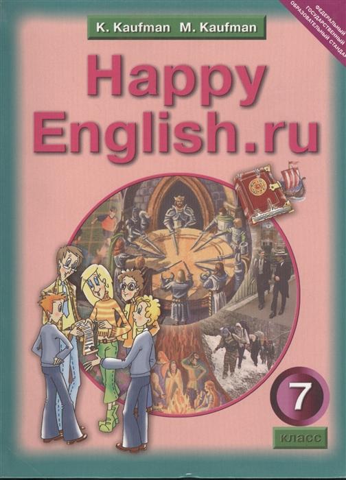 Кауфман К., Кауфман М. Английский язык Счастливый английский ру Happy English ru Учебник для 7 класса общеобразовательных учреждений Издание второе исправленное и переработанное