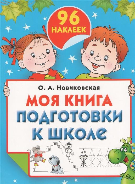 Новиковская О. Моя книга подготовки к школе 96 наклеек новиковская ольга андреевна моя книга подготовки к школе