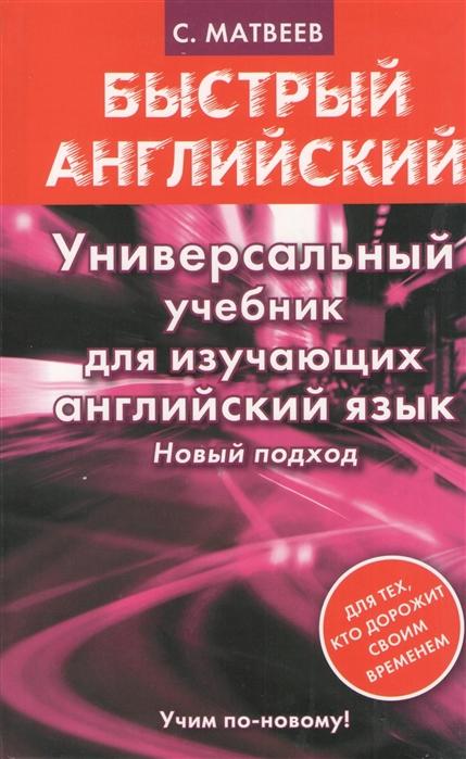 Универсальный учебник для изучаюших английский язык Новый подход