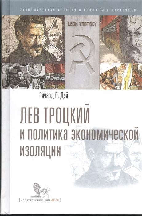 Дэй Р. Лев Троцкий и политика экономической изоляции
