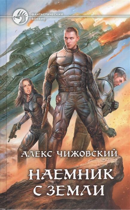 Чижовский А. Наемник с Земли Роман цена