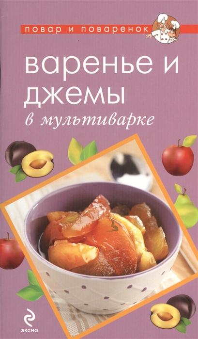 Савинова Н. (сост.) Варенье и джемы в мультиварке