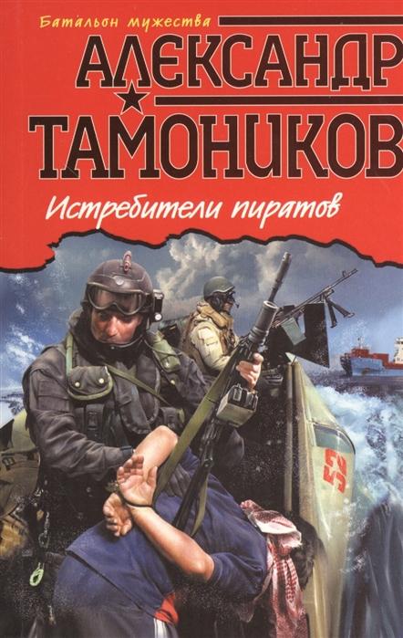 Тамоников А. Истребители пиратов цена