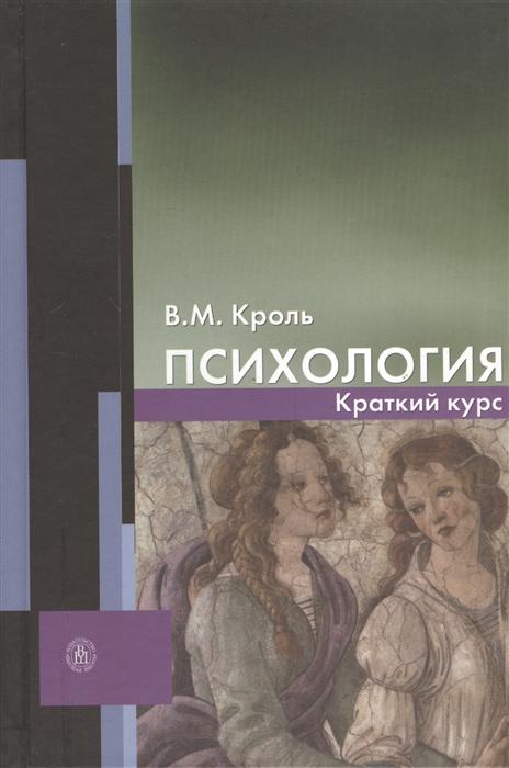 Психология Краткий курс Учебное пособие