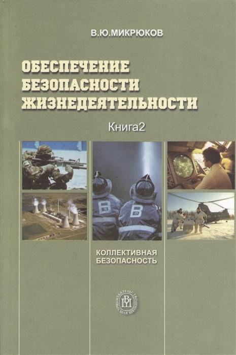 Обеспечение безопасности жизнедеятельности Книга 2 Коллективная безопасность
