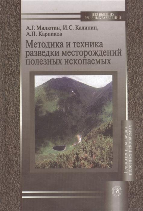 Методика и техника разведки месторождений полезных ископаемых Учебное пособие