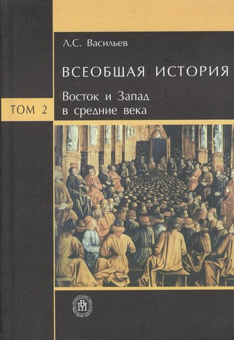 Всеобщая история В 6 томах Том 2 Восток и Запад в средние века