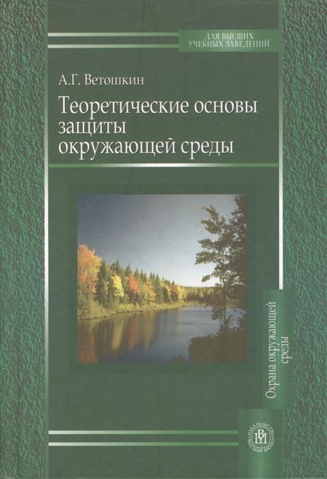цена на Ветошкин А. Теоретические основы защиты окружающей среды