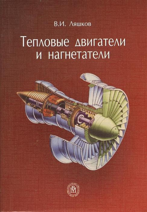 цена на Ляшков В. Тепловые двигатели и нагнетатели