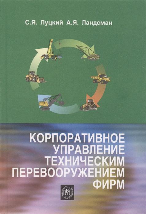 Корпоративное управление техническим перевооружением фирм