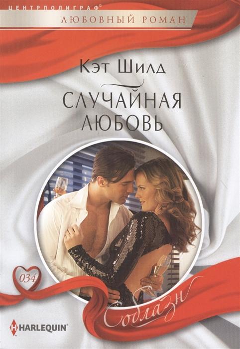 Случайная любовь Роман