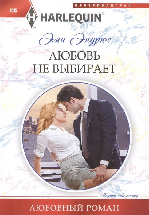 Эндрюс Э. Любовь не выбирает Роман эндрюс э поцелуй под звездным небом роман