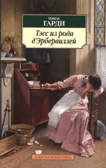 Гарди Т. Тэсс из рода д Эрбервиллей Чистая женщина правдиво изображенная гарди томас тэсс из рода д эрбервиллей роман