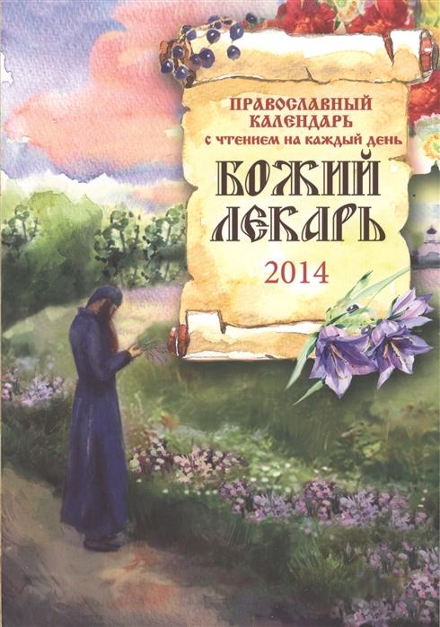 Смирнов А. (авт.-сост.) Божий лекарь Православный календарь 2014 С чтением на каждый день цены