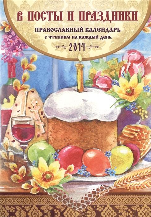 Смирнов А. (авт.-сост.) В посты и праздники Православный календарь 2014 С чтением на каждый день губерман и праздники на каждый день книга календарь